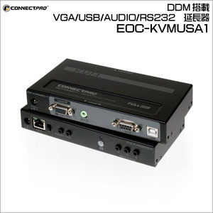 大感謝価格『CONNECTPRO DDM搭載VGA/USB/AUDIO/RS232 延長器 EOC-KVMUSA1』(高額商品の為キャンセル不可)生活家電 デジタル機器 メディア CONNECTPRO DDM搭載VGA/USB/AUDIO/RS232 延長器 EOC-KVMUSA1送料無料