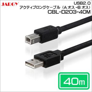大感謝価格『JARGY USB2.0 アクティブロングケーブル(Aオス-Bオス)40m CBL-D203-40M』生活家電 デジタル機器 デジタル機器 メディア USB2.0 JARGY USB2.0 アクティブロングケーブル(Aオス-Bオス)40m USB2.0 CBL-D203-40M送料無料, フラワーショップBLOOM:e672cf3d --- m2cweb.com