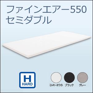大感謝価格『ファインエアー550 セミダブル』『メーカー直送品。代引・後払い・同梱・返品・キャンセル・割引不可』寝具 マットレス ファインエアー550 セミダブル送料無料