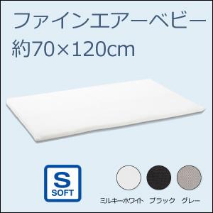 大感謝価格『ファインエアーベビー 約70×120cm』寝具 パッド シーツ ファインエアーベビー 約70×120cm送料無料