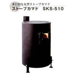 大感謝価格『ストーブカマド SKS-510』『メーカー直送品。代引不可・同梱不可・返品キャンセル・割引不可』薪ストーブ かまど 暖房器具 寒さ対策 調理 冬 アイテム 災害時 グッズ ストーブカマド SKS-510送料無料