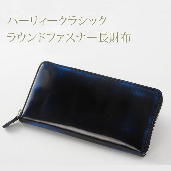 【メーカー直送・大感謝価格】パーリィクラシック ラウンドファスナー長財布 PC-13