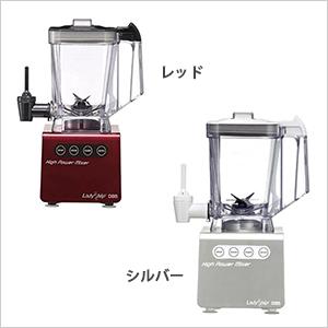 大感謝価格 『FUKAI ハイパワーミキサー FJM-086R FJM-086S』キッチン用品 キッチン家電 調理ツール FUKAI ハイパワーミキサー FJM-086R FJM-086S送料無料