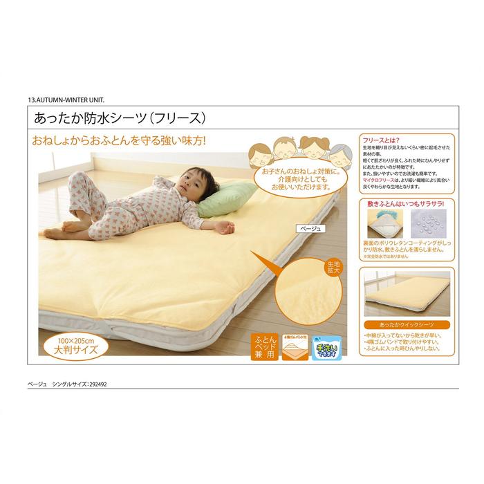 インテリア 寝具 寝具カバー シーツ フラットシーツ 直送品 100×205cm 激安セール 正規品 ベージュ フリース あったか防水シーツ 292492 大感謝価格