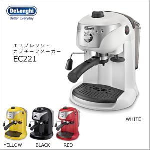 【大感謝価格】Delonghi(デロンギ) エスプレッソ・カプチーノメーカー EC221B/EC221R/EC221W/EC221Y ブラック/レッド/ホワイト/イエロー