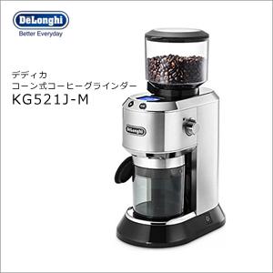 【大感謝価格】Delonghi(デロンギ) デディカ コーン式コーヒーグラインダー デディカ AC100V/50/60Hz KG521J-M メタルシルバー KG521J-M AC100V/50/60Hz, ガーデン用品屋さん:cc5c8694 --- rakuten-apps.jp