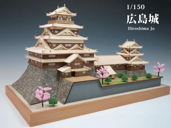 【メーカー直送・大感謝価格】木製建築模型 1/150 広島城 完成サイズ 全幅500mm×奥行280mm×全高292mm