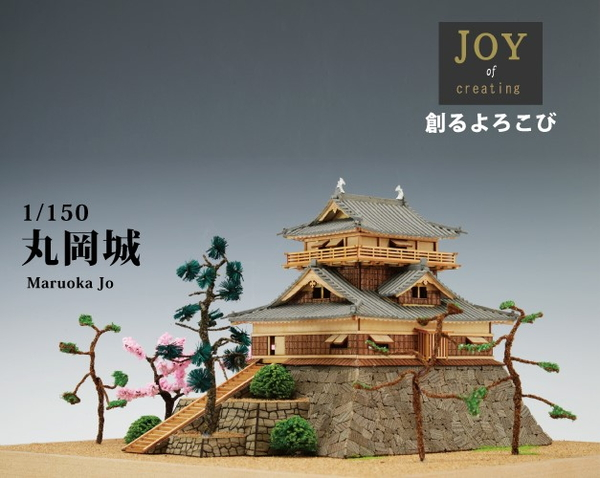 【メーカー直送・大感謝価格】木製建築模型 1/150 丸岡城 完成サイズ 全幅250mm×奥行250mm×全高164mm