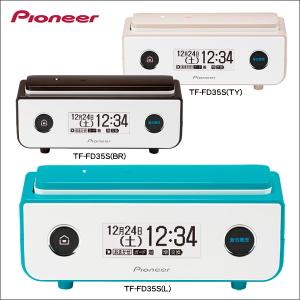【大感謝価格】Pioneer(パイオニア) フルコードレスホン(受話子機のみ) TF-FD35S(TY)/TF-FD35S(BR)/TF-FD35S(L) マロン/ビターブラウン/ターコイズブルー【8月中旬出荷】