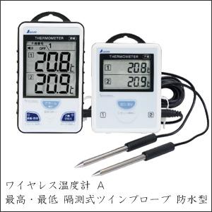 【大感謝価格】ワイヤレス温度計 A 最高・最低 隔測式ツインプローブ 防水型 73241 親機・子機 2か所同時測定