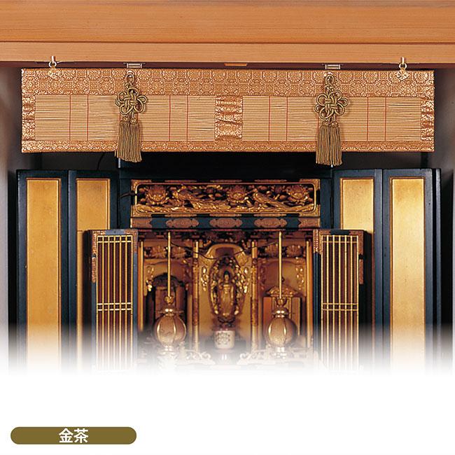 【メーカー直送・大感謝価格 】仏壇用簾(すだれ)幅78cmタイプ 金茶/グレー 日本製
