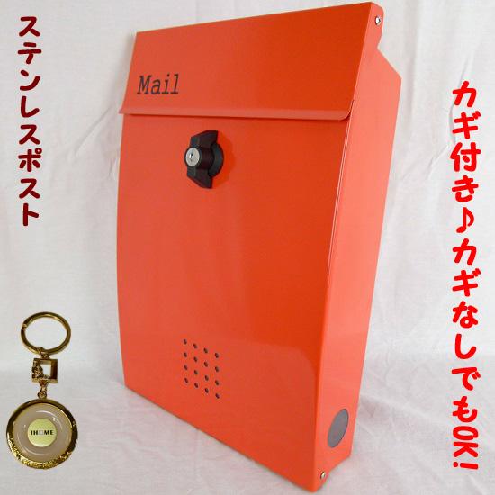 ポスト 郵便ポスト 郵便受け メールボックス壁掛けオレンジ色 ステンレスポスト m134(割引不可、キャンセル返品不可、突然終了あり)