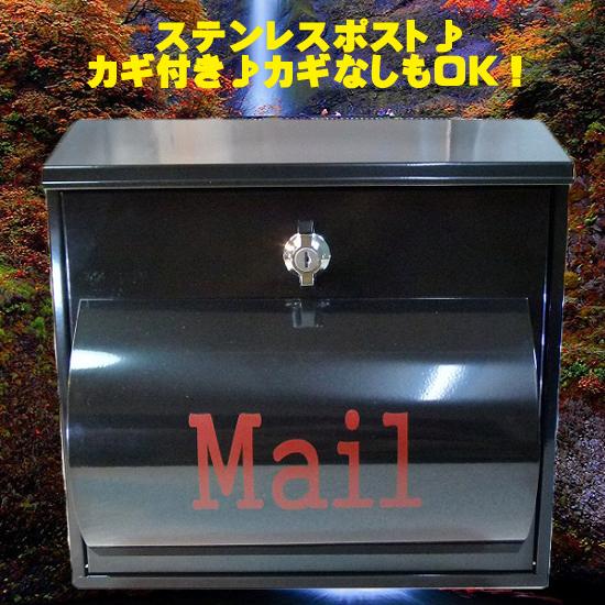 ポスト 郵便ポスト 郵便受け 大型メールボックス壁掛けブラック黒色 ステンレスポストm093(割引不可、キャンセル返品不可、突然終了あり)
