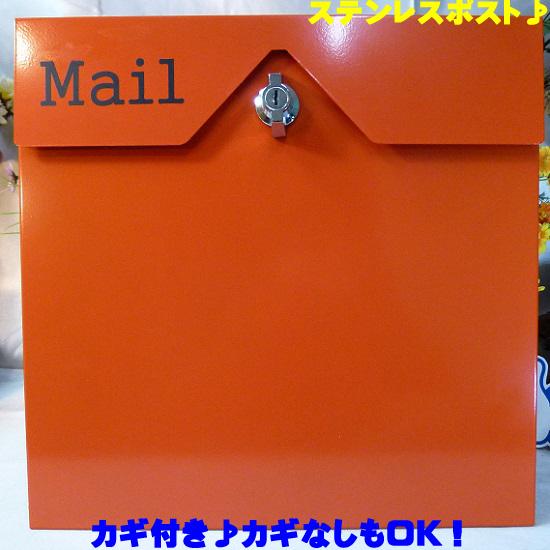 ポスト 郵便ポスト 郵便受け 大型メールボックス壁掛けオレンジ色 ステンレスポストm152(割引不可、キャンセル返品不可、突然終了あり)