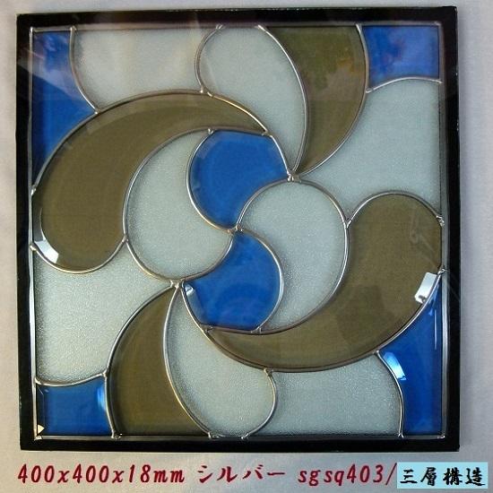 ステンド グラス ステンドグラス ステンドガラス デザインパネル400角sgsq403(取寄品、割引不可、キャンセル返品不可、突然終了あり)