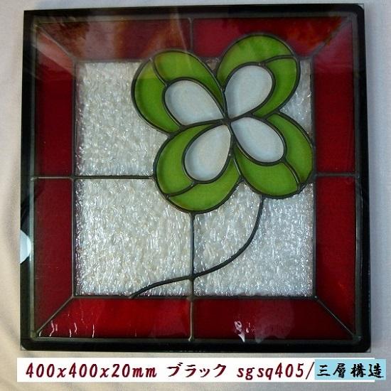ステンド グラス ステンドグラス ステンドガラス デザインパネル400角sgsq405(取寄品、割引不可、キャンセル返品不可、突然終了あり)