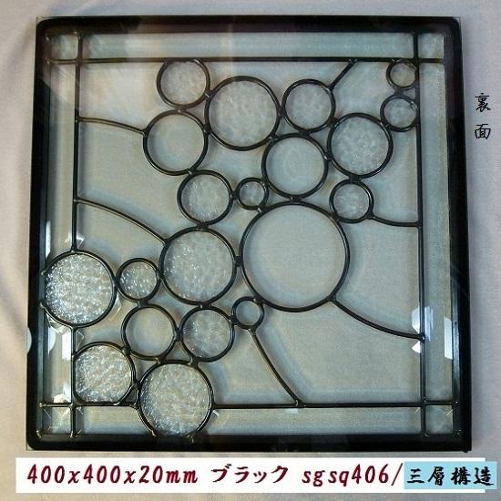 ステンド グラス ステンドグラス ステンドガラス デザインパネル400角sgsq406(取寄品、割引不可、キャンセル返品不可、突然終了あり)