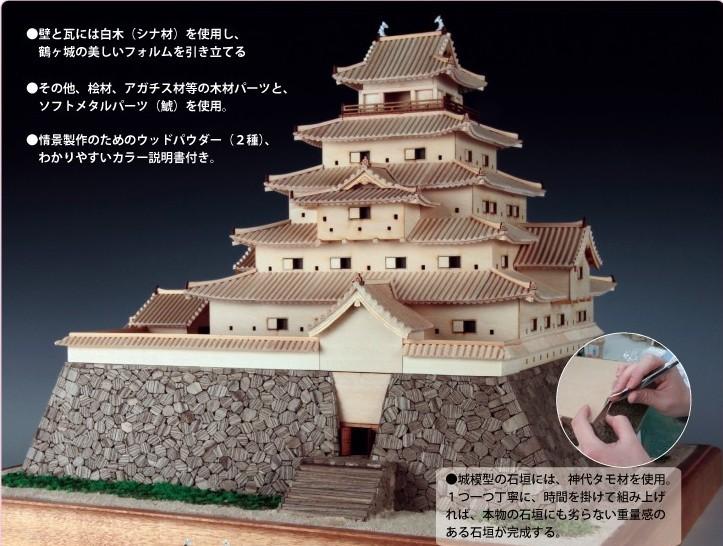 大感謝価格『木製建築模型 1/150『鶴ヶ城』』送料無料『メーカー直送品。代引・後払い・同梱・返品・キャンセル・割引不可』 木製品 インテリア 飾り