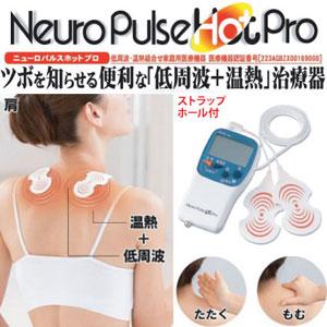 『温熱機能付電子治療機 ニューロパルスホットプロ』低周波+温熱 健康器具送料無料欠品終了の場合は連絡します。