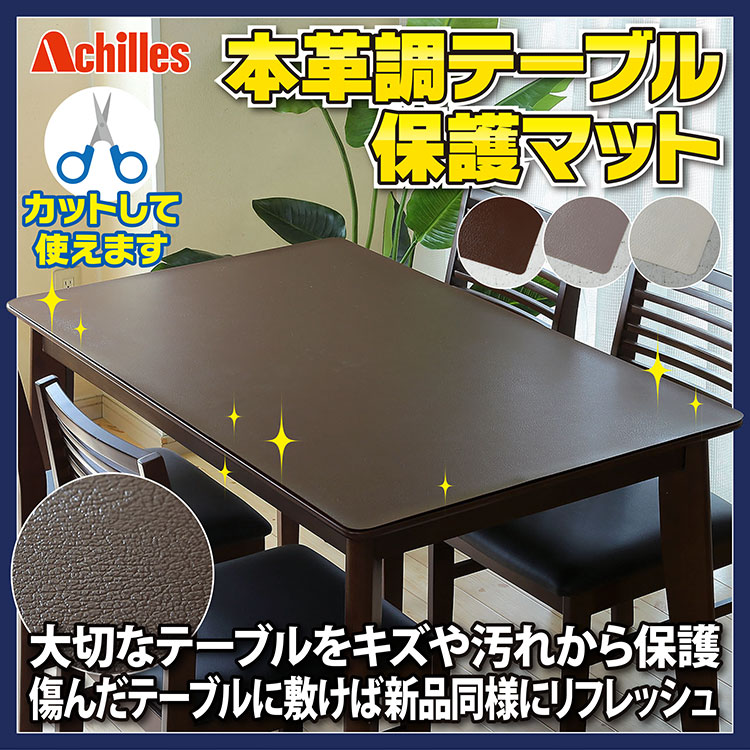 『Achilles 本革調テーブルマット(保護マット) 幅90cmシリーズ 90×180cm』(メーカー直送品、代引・同梱・返品・キャンセル不可)大切なテーブルをキズや汚れから保護 インテリア雑貨 本革調テーブルマット(保護マット)送料無料欠品終了の場合は連絡します。