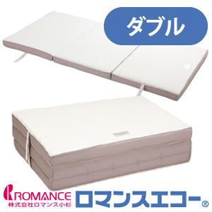 【大感謝価格 】硬め敷き布団の定番 ロマンスエコー ダブル ホワイト