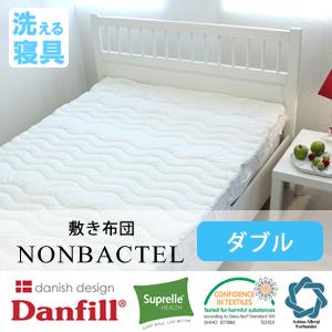 【メーカー直送品】Danfill ノンバクテル オーバーレイ ダブルサイズ JRA009 140×200cm