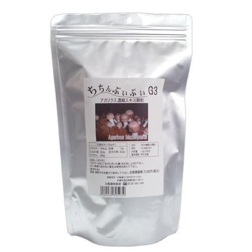 『ちちんぷいぷいG3 アガリクス濃縮顆粒 1.5g×100包』送料無料チチンプイプイ 顆粒サプリメント 健康食品 キノコちちんぷいぷいG3 アガリクス濃縮顆粒