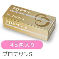 即納『あす楽対応』『プロテサンS(45包)』送料無料(割引不可)乳酸菌サプリメント 健康食品プロテサンS