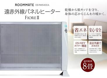 『ROOMMATE 遠赤外線パネルヒーター FioreII EB-RM5400A』【5-12営業日前後で出荷】