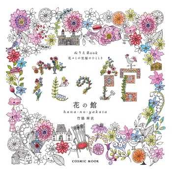 herusi-99box | Rakuten Global Market: \'Adult coloring \', set the ...