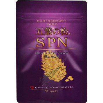 プレゼント企画送料無料『五葉の松SPN 90粒×48個セット』(38個で、梱包時に10個多く入れます)五葉松の種子から抽出したエキスとオイルを配合 健康食品 サプリメント五葉の松SPN