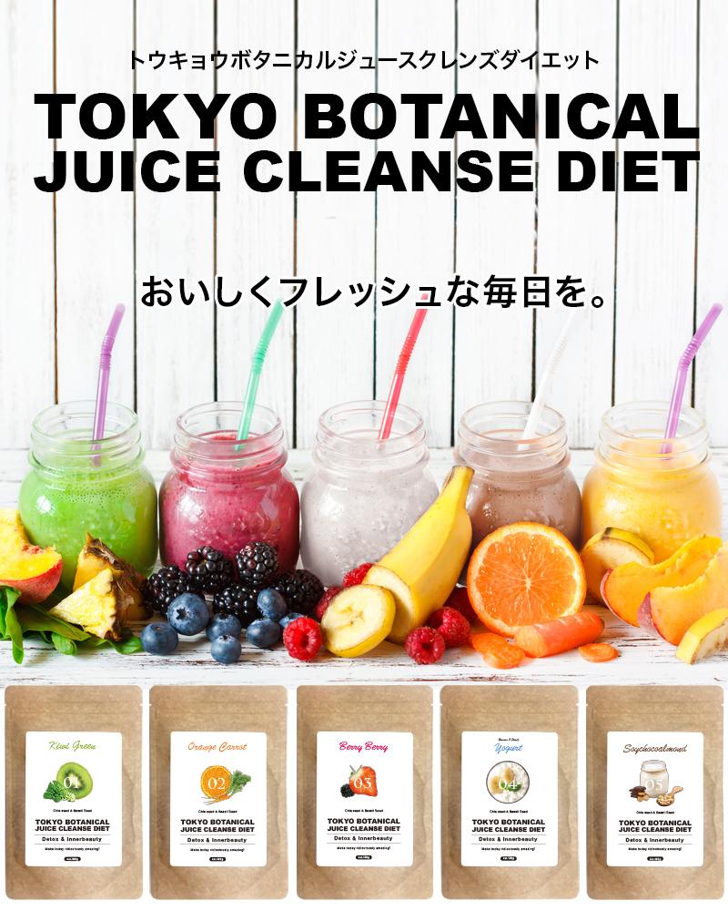 """一個禮品策劃和""""東京植物園果汁清洗飲食 (東京植物園猶太飲食) 100 g x 3 片,很多包裝時五分之一飲食正大種子羅勒種子更換轉向東京植物園果汁清洗飲食"""