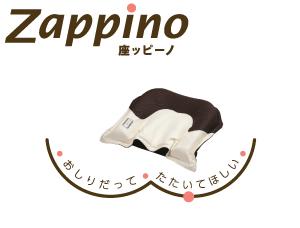 】タッピングお尻マッサージ 【大感謝価格 座ッピーノ D-972