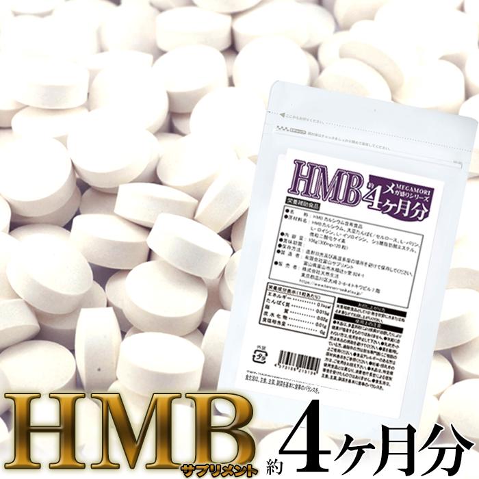 健康食品 サプリメント フィットネス 価格 交渉 送料無料 美BODY系サプリ ネコポス HMBサプリメントどっさり約4ヶ月分 大感謝価格 メガ盛り 120粒 定価の67%OFF
