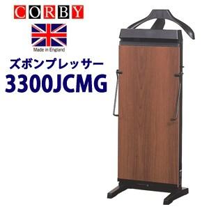 送料無料『CORBY コルビー ズボンプレッサー 3300JCMG マホガニー』アイロン スーツ パンツ ズボンプレス 3300JA後継機 3300JC-MG 3300JC(MG)返品・キャンセル・代引・同梱不可