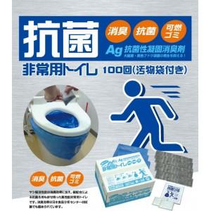 【大感謝価格 】抗菌ヤシレット 10年保存・抗菌非常用トイレ(汚物袋付き) 業務用100回 BR-1000