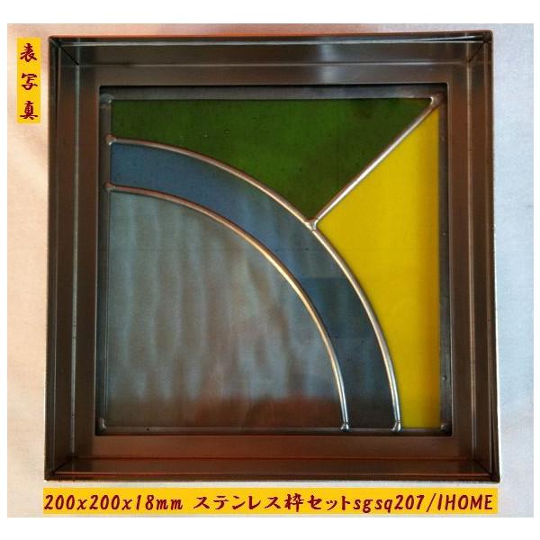 ステンド グラス ステンドグラス ガラス 三層パネル窓ドア枠セットsgsq207f(取寄品、別途送料必ず発生、割引不可、キャンセル返品不可、突然終了あり)