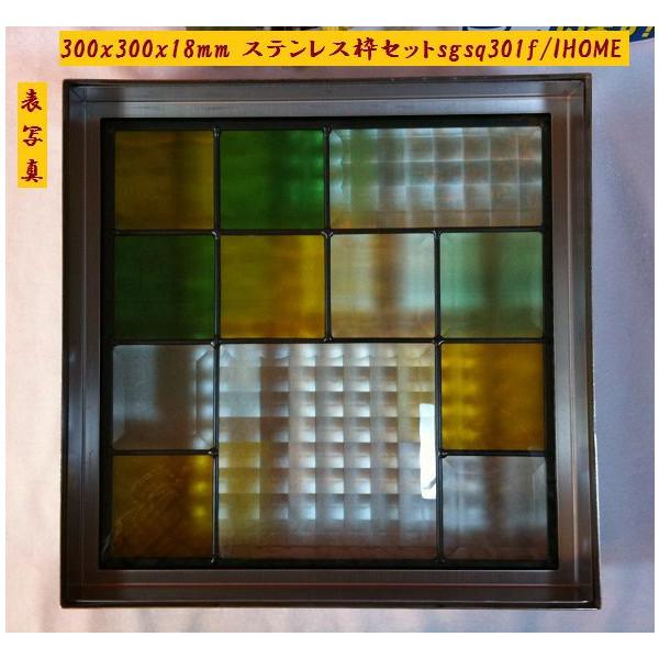 ステンド グラス ステンドグラス ガラス 三層パネル窓ドア枠セットsgsq301f(取寄品、割引不可、キャンセル返品不可、突然終了あり)