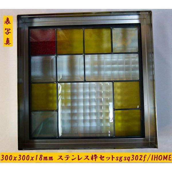 ステンド グラス ステンドグラス ガラス 三層パネル窓ドア枠セットsgsq302f(取寄品、割引不可、キャンセル返品不可、突然終了あり)