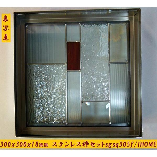 ステンド グラス ステンドグラス ガラス 三層パネル窓ドア枠セットsgsq305f(取寄品、割引不可、キャンセル返品不可、突然終了あり)