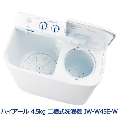 【メーカー直送・大感謝価格】Haier ハイアール 4.5kg 二槽式洗濯機 JW-W45E-W ホワイト 白