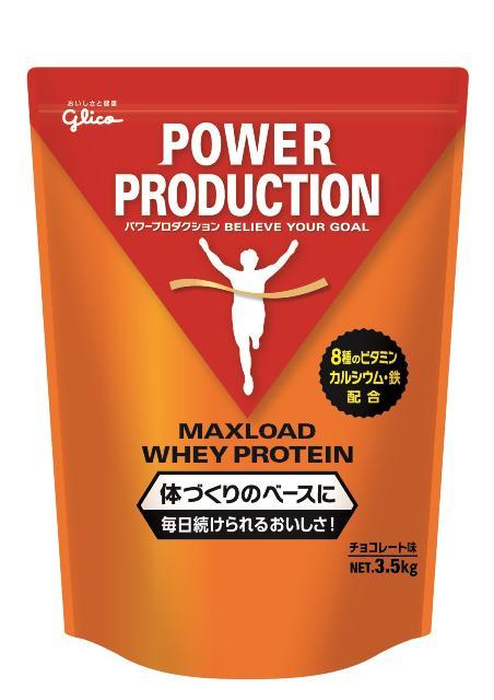 【大感謝価格 】グリコ パワープロダクション マックスロード ホエイプロテイン 3.5kg チョコレート味【2018年1月 新パッケージ】