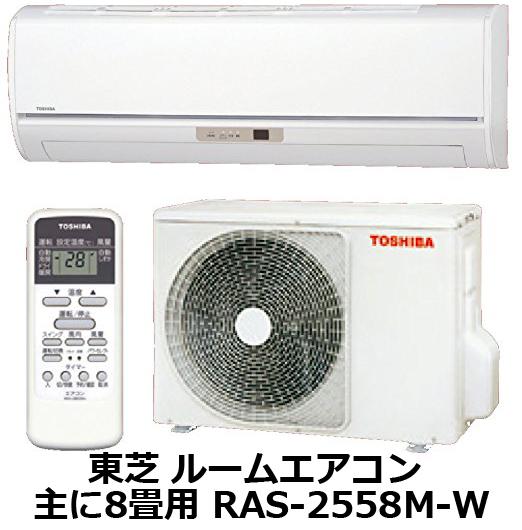 【メーカー直送・大感謝価格】東芝 TOSHIBA ルームエアコン 主に8畳用 2018年モデル RAS-2558M-W ムーンホワイト