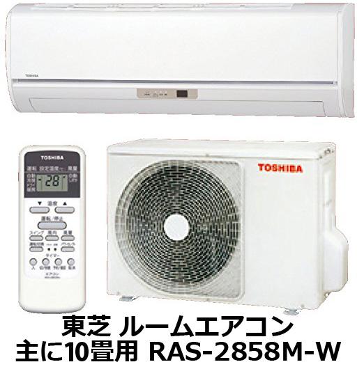 【メーカー直送・大感謝価格】東芝 TOSHIBA ルームエアコン 主に10畳用 2018年モデル RAS-2858M-W ムーンホワイト