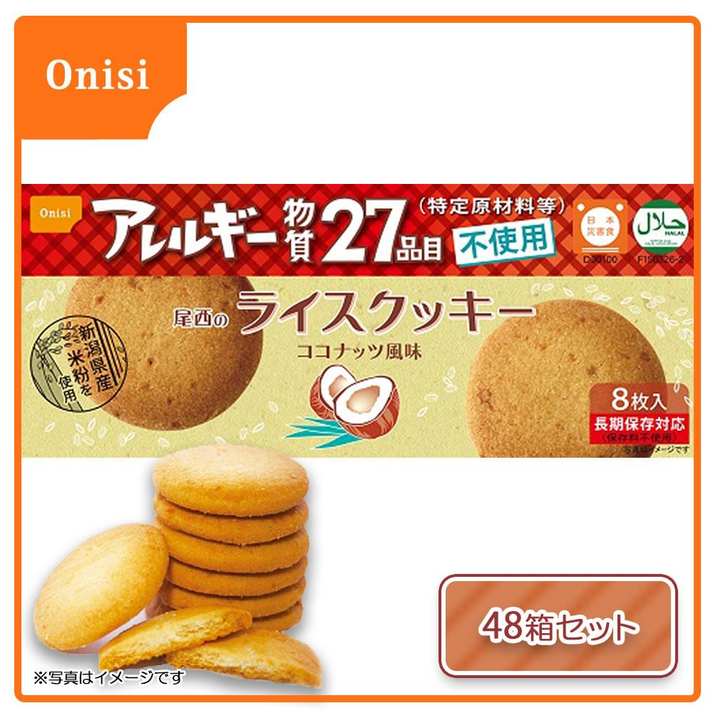【メーカー直送・大感謝価格】 尾西のライスクッキー 対応食品 長期保存食 1箱8枚入り×48箱 【返品キャンセル不可】
