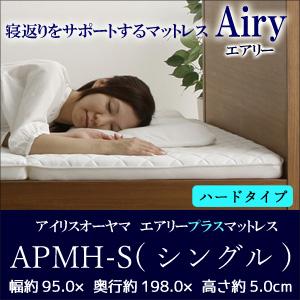 大感謝価格『アイリスオーヤマ エアリープラスマットレス シングル APMH-S』リラックス 健康 寝具 アイリスオーヤマ エアリープラスマットレス シングル APMH-S送料無料