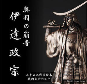 ★ Teen pulled free Samurai warlord figure dolls hobbies hobby interior room in warring States period! Samurai figure date Masamune AF-DATE ★ points P27Mar15