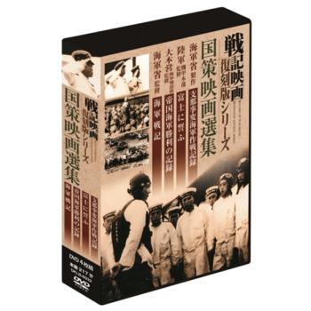 『戦記映画復刻版シリーズ 国策映画選集 4巻組DVD-BOX DKLB-6032』(割引不可)太平洋戦争 第二次世界大戦 歴史 映像 戦後70周年 戦争史DVDセット 戦記映画復刻版シリーズ 国策映画選集 4巻組DVD-BOX DKLB-6032