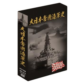 『大日本帝国海軍史 4枚組DVD-BOX』(割引不可)太平洋戦争 第二次世界大戦 歴史 映像 戦後70周年 戦争史DVDセット 大日本帝国海軍史 4枚組DVD-BOX