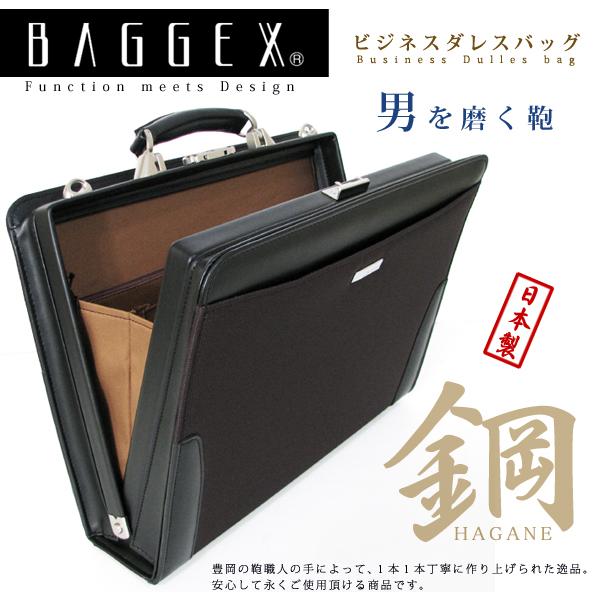 【大感謝価格 】BAGGEX 鋼ダレスバッグ 24-0276 ブラック